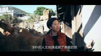 刘培程纪录短片