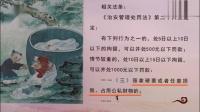 宣传画司马光砸缸罚款二十引质疑