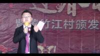 黄竹江村2019年迎春晚会暨奖学金颁奖仪式1080