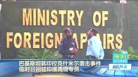 印控克什米尔爆炸事件:巴基斯坦临时召回驻印高级专员
