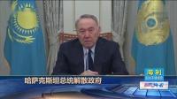 哈萨克斯坦总统解散政府