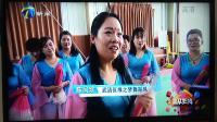 天津新闻频道喜从:武清汊沽港缘之梦舞蹈队