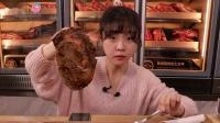【为食出发】牛排爱好者已疯,肉山大胃王mini一口下去两百块?!
