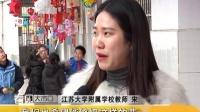 江大进行时-欢喜闹元宵  快乐共成长20190220