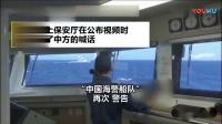 中国海警船巡航钓鱼岛, 日本语自古称日本为NiHong