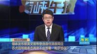"""台湾地区领导人蔡英文正式宣布参选连任2020,苏贞昌更放""""狠话"""""""