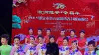2019雅安春晚颁奖典礼演绎《梦里水乡》💃🏻