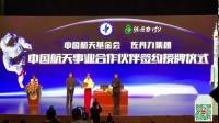 佐丹力159中国航天事业合作伙伴签约授牌仪式