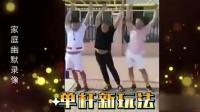 家庭幽默录像:解锁单杆新玩法,三位小哥舞跳得不错哦!笑喷