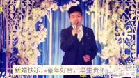 婚礼主持歌手李阳
