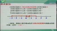 初中数学人教2011课标版七年级上册绝对值