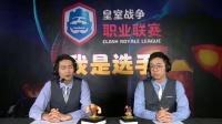 《我是选手2》2019皇室战争季前赛 半决赛 Ilum丨笑傲江湖 vs self decoration
