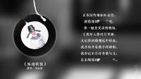 【音频】地水南音《客途秋恨》(文汝清演唱)