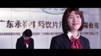 广东永祥中药饮片厂股份有限公司形象宣传片【中文版】
