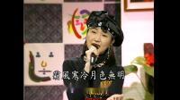 金燕PUB豪华歌舞酒店秀 第五集 - A03.放浪人生(对嘴模特:钱盈洁)
