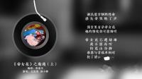 【音频】粤剧《帝女花》之庵遇(上)(文汝清、邱小娜演唱)(附导赏)