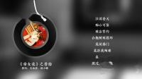 【音频】粤剧《帝女花》之香劫(附导赏)(文汝清、邱小娜演唱)
