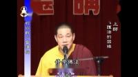 龙德上师 成为护护法因缘 佛教海涛法师
