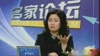 韩秀云 宏观经济 名家论坛 11—12-_标清