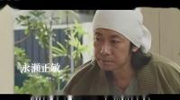 《澄沙之味》中文预告 河濑直美新片打造幸福美味