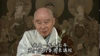 净空法师 自述第一次到香港来讲经的情况 佛教