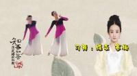兰州蝶恋舞蹈队:古典舞《知否知否》,习舞:蝶恋、寒梅