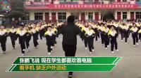 膜拜!校长带全校小学生跳鬼步舞:没人会我就自己教!