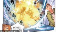 斗罗大陆2绝世唐门第97话 光之女神