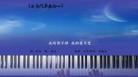 1-1钢琴曲《月亮代表我的心》(余老师)(示范)