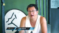 「潜行家-纪实」遇见台湾之大哥的故事