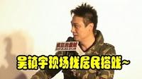 """《疯狂的蠢贼》 吴镇宇再演""""小混混"""""""