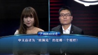 一站到底 20160111:霸气萌少年吕俊VS冷面男神蒲熠星