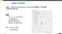 ANSYS HFSS中的网格设置与求解精度