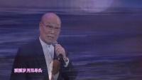 042-2019成都-大好河山新年慰问文艺晚会-刘秉义《江河万古流》