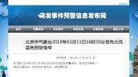 北京市气象台2019年03月13日16时30分发布大风蓝色预警信号