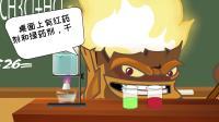 【植物大战僵尸同人动画】化学实验-游戏搞笑动画