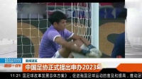 足球迷们看过来!中国足协正式提出申办2023年亚洲杯