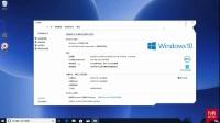 【九机技术】激活厂家预装正版Windows10家庭版视频教程