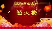 刘宝瑞郭全宝传统相声名段 堪称极品《做大褂》