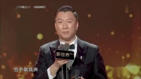 黄渤为孙红雷颁奖,颁奖词太搞笑,孙红雷获奖感言更搞笑
