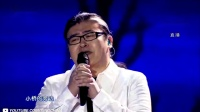 【纯享版】刘欢《弯弯的月亮》大师级的唱功令人赞叹!《奔跑吧2