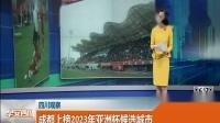 好消息!成都上榜2023年亚洲杯候选城市