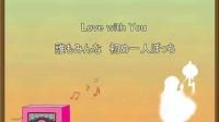 牧場の少女カトリ「Love with You~愛のプレゼント~」 インスト(カラオケ)