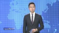 中国正式提出申办2023年亚洲杯足球赛 西安为备选承办城市之一