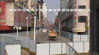 延安中心街地下城市综合项目启动第一天