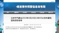 北京市气象台2019年3月20日14时30分发布雷电蓝色预警信号