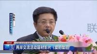 两岸交流活动题材影片《爱的蟹逅》在京首映