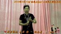 """[蓝光] 2019年03月10日""""温馨戏乐汇""""二周年庆典钱月珍表演锡剧《庆群曲》录像 (4分05秒)"""