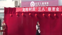 龙阳村  2019女神节  梁 诗朗诵