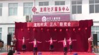 龙阳村  2019女神节  川汤